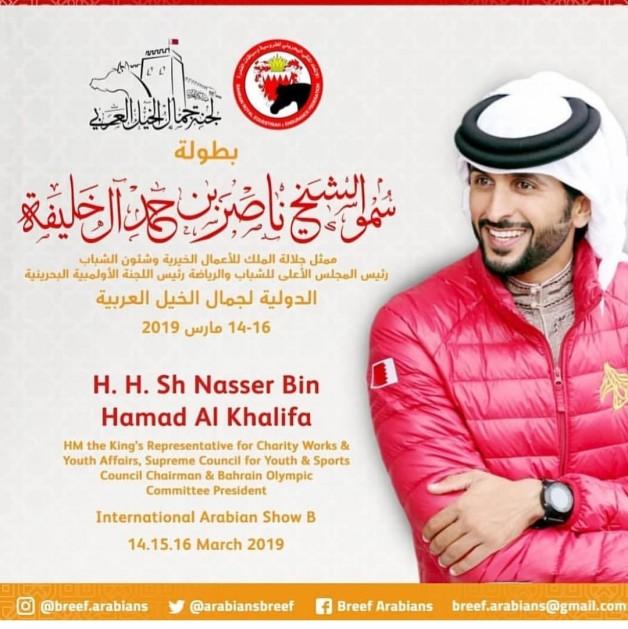 النسخة الثالثة لبطولة ناصر بن حمد آل خليفه لجمال الخيلالعربية بالبحرين في 14 مارس