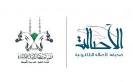 شراكة إعلامية بين الأصالة وبطولة المدينة المنورة لجمال الخيل العربية الأصيلة لعام 2019م