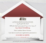 غدا الثلاثاء اخر يوم لسداد رسوم التسجيل في بطولة جمال الخيل بمهرجان الأمير سلطان 2020