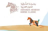 شواطئ الدمام تستقبل نسخة استثنائية من مهرجان الشرقية للخيل العربية الأصيلة 2020