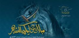 مبارك عليكم الشهر (إمساكية شهر رمضان المبارك لعام ١٤٣٣هـ)