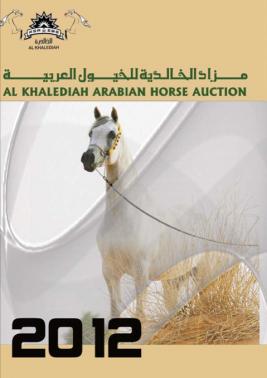 قائمة مزاد الخالدية للخيول العربية ٢٠١٢