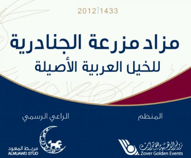 حصري وخاص: مزاد مزرعة الجنادريه للخيل العربيه الاصيله ٢٠١٢