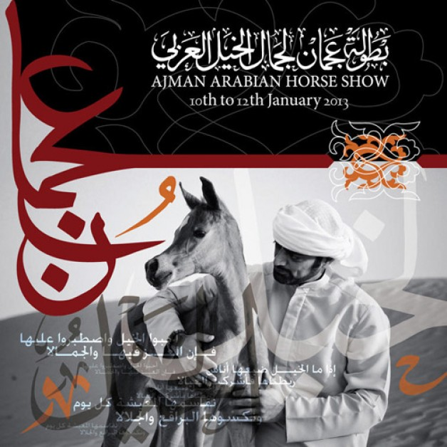 بطولة عجمان لجمال الخيل العربية الأصيلة ٢٠١٣