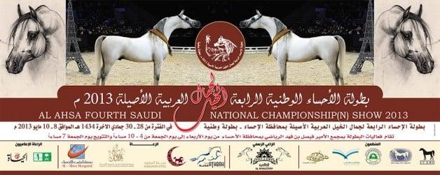 بطولة الأحساء الوطنية الرابعة لجمال الخيل العربية الأصيلة