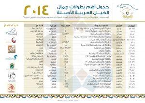 Al-Asslah-Calendar2014-very-low