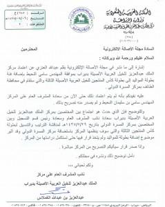 خطاب-مركز-الملك-عبدالعزيز-بنفي-الإعتماد-الرسمي-لبطولة-المواليد
