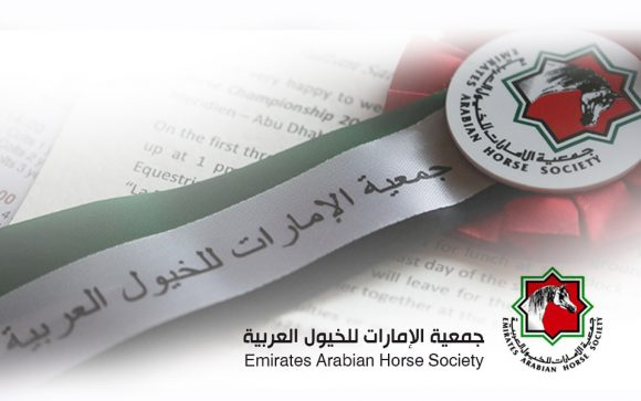 جمعية الإمارات نموذج يحتذى للمؤسسة الوطنية في إدارة شأن الخيول العربية