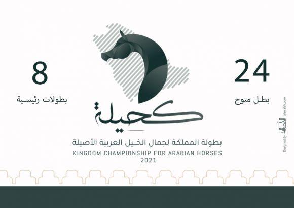 """عماد """"ملك الأولويات"""": لأول مرة في المملكة بطولة كحيلة بـ 8 بطولات رئيسية و 24 بطل ..!"""