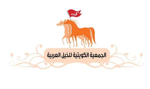 """الجمعية الكويتية """"المحتله"""" للخيل العربية"""