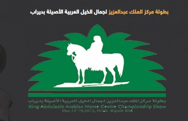 الموقع الإلكتروني لبطولة مركز الملك عبدالعزيز لجمال الخيل العربية الأصيلة