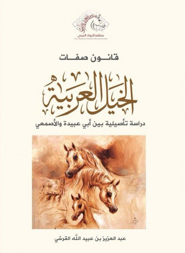 ضوابط ومصطلحات وتقسيمات بين يدي صفات الخيل العربية