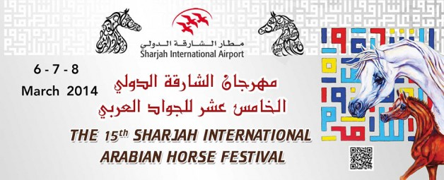 مهرجان الشارقة الدولي الخامس عشر للجواد العربي ينطلق اليوم