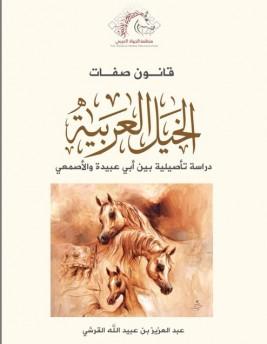 قانون: (الركوب والزينة) وعلاقته بتقسيمات أبي عبيدة والأصمعي لصفات الخيل العربية