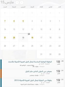 تحديث جدول المناسبات بأحداث وبطولات موسم ٢٠١٥م