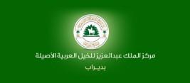 إفتتاح فرع لمركز الملك عبدالعزيز لخدمة ملاك الخيل العربية في حائل
