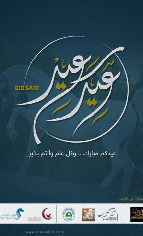عيدكم مبارك وكل عام وأنتم بخير