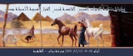 Alassalah Media covers the Championship of Arabian Horses Breeders in Egypt