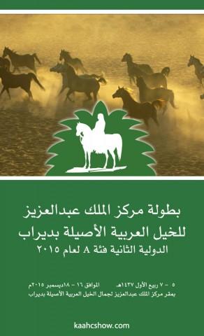 بطولة مركز الملك عبدالعزيز الدولية الثانية لجمال الخيل العربية الأصيلة