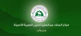 إلغاء اشواط الخيل سعودية الاصل والمنشأ ببطوله منطقة مكة المكرمة (جدة) ٢٠١٦المقبلة