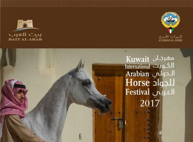فتح ابواب التسجيل في مهرجان الكويت الدولي للجواد العربي ٢٠١٧
