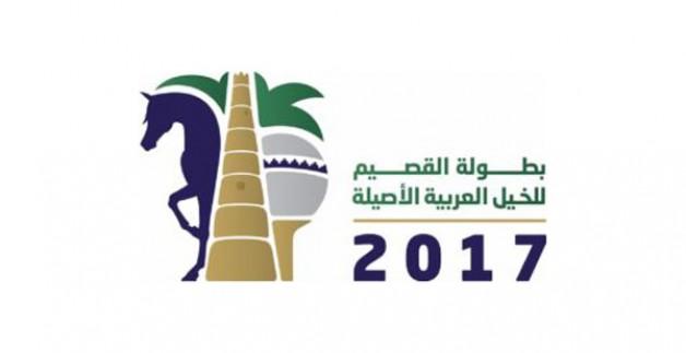 مركز الملك عبدالعزيز يعلن تمديد التسجيل ببطولة القصيم لجمال الخيل العربية