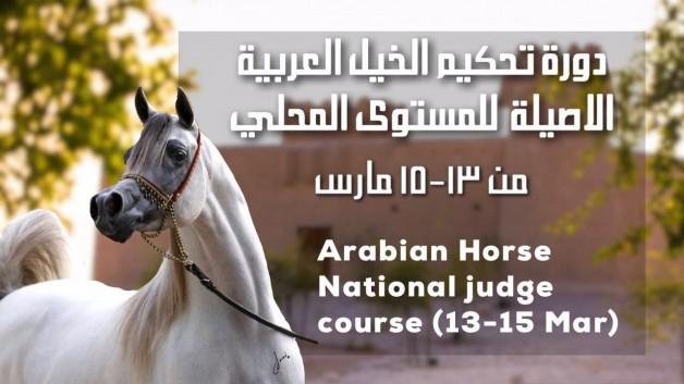 الشقب يعلن عن إقامة دورة تحكيم الخيل العربية الأصيلة