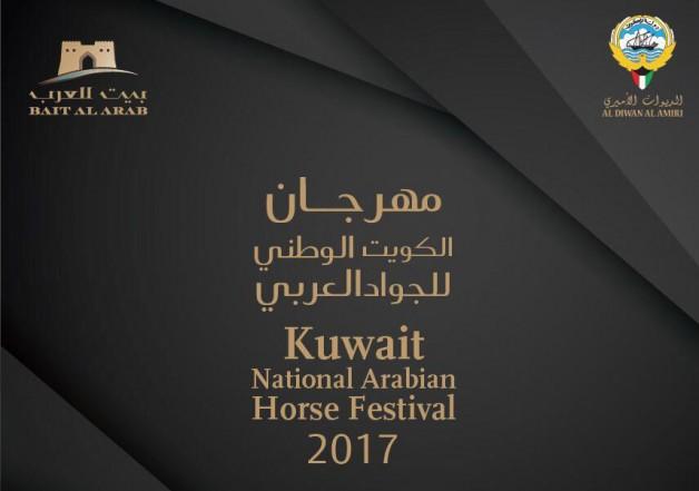 (بيت العرب) يعلن عن مواعيد التسجيل لبطولة الخيل المصرية الثالثة ٢٠١٧ بالكويت