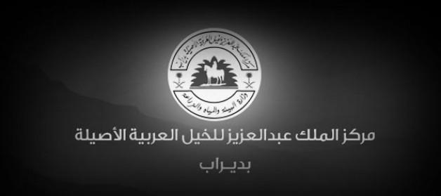 إختراق موقع مركز الملك عبدالعزيز للخيل العربية الأصيلة الإلكتروني!
