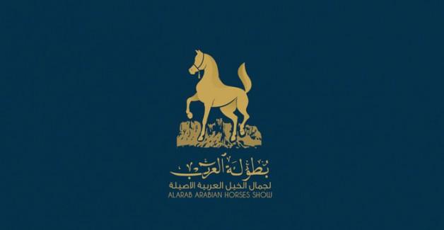 بطولة العرب لجمال الخيل العربية 2018 تنطلق اليوم بالمزاحميةبمشاركة 233 جواداً – برنامج البطولة