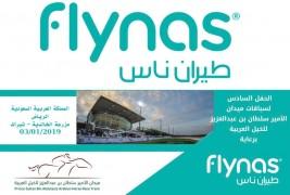 طيران ناس ترعى السباق السادس للخيل العربية الأصيلة بميدان الأمير سلطان