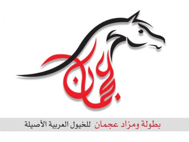 بطولة عجمان 2019  لجمال الخيول العربية تنطلق يوم الاربعاء المقبل – البرنامج