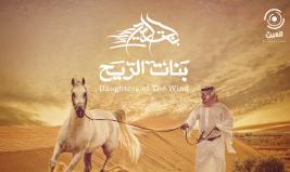 (بنات الريح) كليب عربي بجودة عالمية يبهر النقاد العالميين