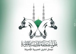 ثلاثة أيام متبقية على انتهاء التسجيل ببطولة المدينة المنورة لجمال الخيل العربية الأصيلة 2019