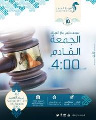 مزاد مربط السيد الرابع للخيل العربية يوم الجمعة القادم – قائمة الخيل المعروضة