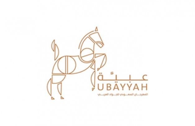 تأجيل المهرجان السعودي للجواد العربي (عبية) إلى مارس ٢٠٢٠