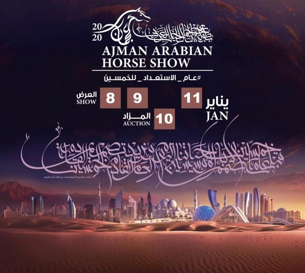 النسخة الـ 18 لبطولة عجمان لجمال الخيول العربية ٢٠٢٠