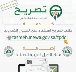 وزارة الزراعة تضيف خدمة طلب تصاريح استثناء منع التجول لملاك الخيل – رابط النموذج