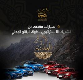 «العقابية» يضاعف جوائزه لبطولة الإنتاج المحلي بالطائف الى 6 سيارات