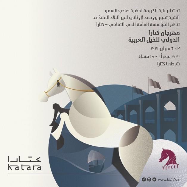 مهرجان كتارا الدولي للخيل العربية يقام في فبراير المقبل وبجوائز قيمتها 13 مليون ريال