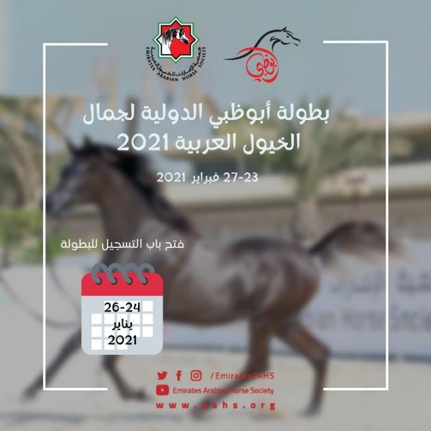 فتح باب التسجيل لبطولة ابوظبي الدولية لجمال الخيل العربية 2021