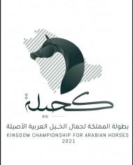 """انطلاق بطولة المملكة لجمال الخيل العربية الأصيلة """"كحيلة"""" .. الأربعاء المقبل"""