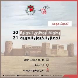 تعديل تواريخ بطولة أبوظبي الدولية لتصبح من 14 -16 فبراير 2021