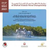 تحديث: بطولة الظفرة لجمال الخيل العربية 2021 لفترة 5 أيام من 23 الى 27 مارس