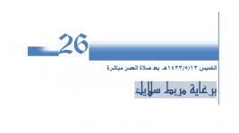قائمة مزاد التنهاة الـ٢٦ـسادس والعشرون للخيل العربية الأصيلة