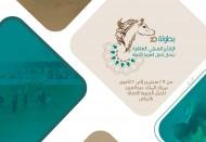 بطولة الإنتاج المحلي ٢٠٢١ تنطلق يوم الاربعاء بالرياض – برنامج البطولة