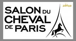 النقل المباشر لبطولة العالم للخيل العربية الأصيلة بباريس  ٢٠١٢ والنتائج النهائية