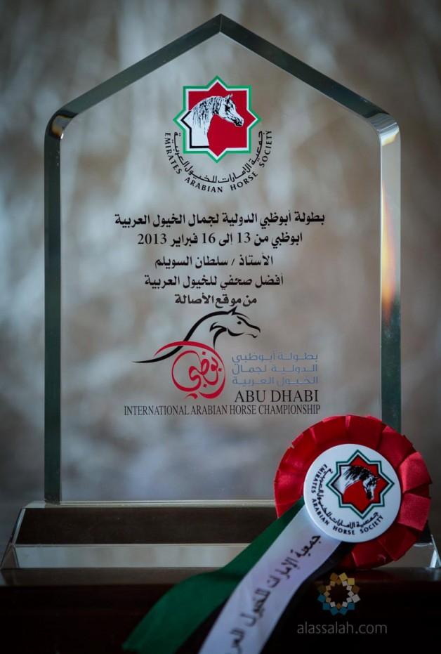 """""""الأصالة"""" تحصل على جائزة الأفضل إعلامياً للخيول العربية من ابوظبي البطولة الأغلى في العالم"""